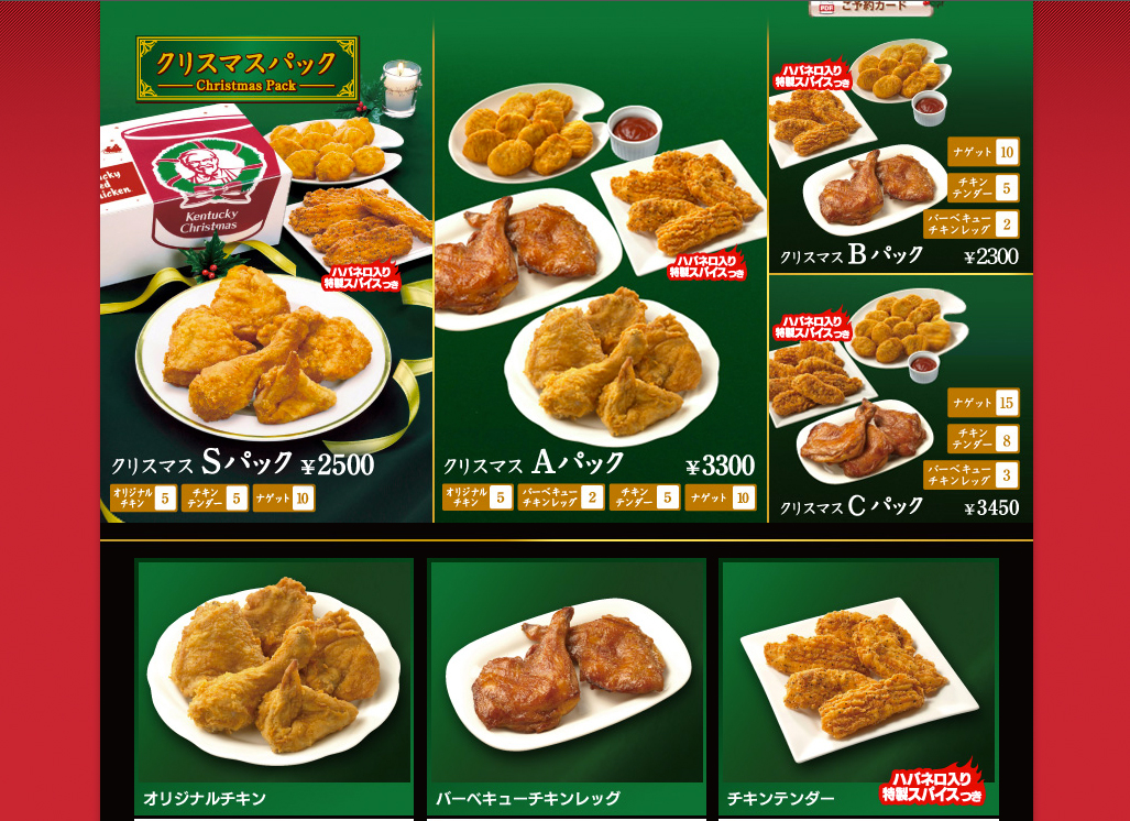 KFC Christmas menu from Goukaseishi | Cat Flag