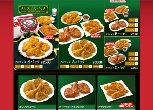 KFC Christmas menu from Goukaseishi