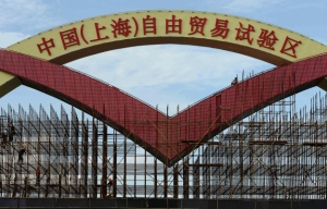 """The entrance to the new Shanghai """"Free Trade Zone"""", under construction. The zone was officially opened September 30. Image from foreignpolicy.com."""